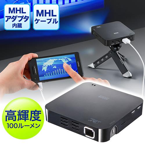 【第二弾歳末徹底セール】小型プロジェクター(DLP・MHLスマートフォン対応・100ルーメン・ブラック)【BF2017】