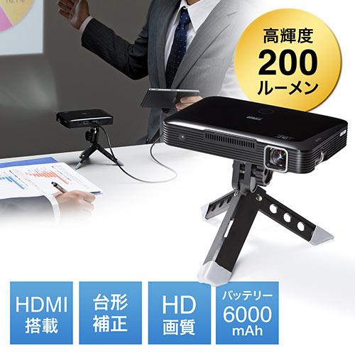 モバイルプロジェクター(200ルーメン・HDMI搭載・台形補正機能搭載・バッテリー内蔵・コンパクトサイズ) 400-PRJ021