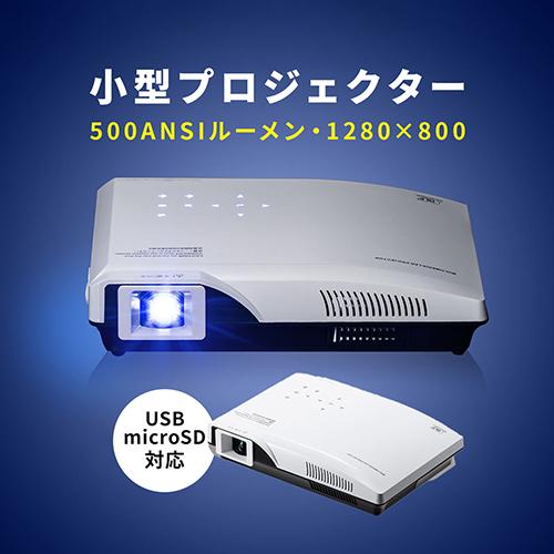 【オフィスアイテムセール】プロジェクター(小型・500ルーメン・HDMI・VGA対応・USB・microSD対応・台形補正)