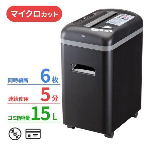 電動シュレッダー(業務用・マイクロカット・6枚細断・連続5分使用・CD/DVD・カード対応)
