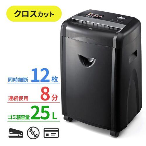 【オフィスアイテムセール】業務用シュレッダー(CD/DVD・カード対応・クロスカット・12枚細断・連続8分使用)