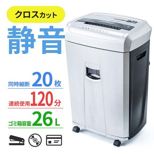 電動シュレッダー(業務用・クロスカット・20枚細断・連続120分使用・CD/DVD・カード対応)