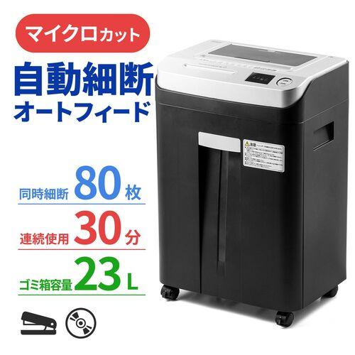 オートフィードシュレッダー(業務用・マイクロカット・2×12mm・自動給紙80枚・手差し細断・10分連続細断・DVD/CD細断)