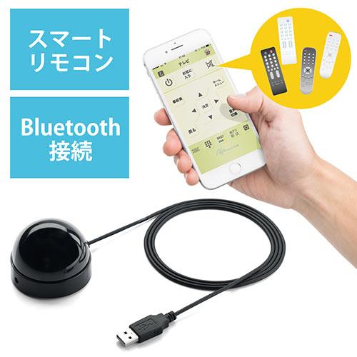 【第二弾歳末徹底セール】学習リモコンユニット(スマートフォン・Bluetooth接続・家電スマートリモコン・テレビ・Blu-ray・エアコン・照明対応)【BF2017】