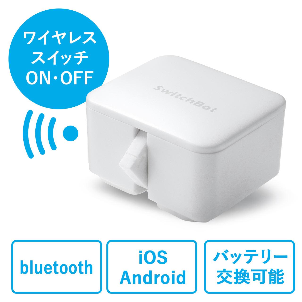 SwitchBot(ワイヤレススイッチロボット・壁電気スイッチ操作・アプリ連携・ホワイト) サンワダイレクト サンワサプライ 400-RC005W