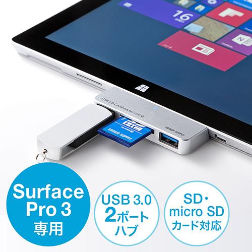 Surface専用USB3.0カードリーダー(Surface Pro 3・USB3.0ハブ 2ポート付・SD ...