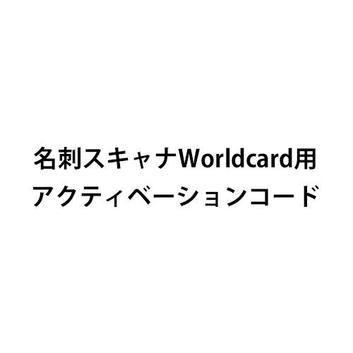 名刺スキャナWorldcard用アクティベーションコード(追加コード・名刺管理・400-SCN005N・PSC-13UB用)