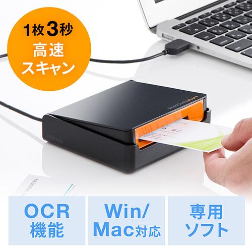【本決算セール】USB名刺管理スキャナ(1枚3秒連続スキャン・OCR搭載・Win&Mac対応・Worldcard Ultra Plus)