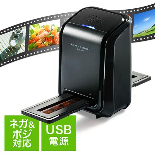 フィルムスキャナー(デジタル化・USB接続・ネガ・ポジ)