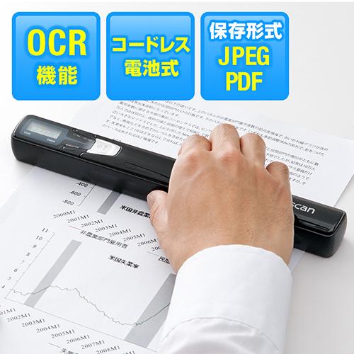【クリックで詳細表示】OCRスキャナ(ハンディ・A4・自炊・ブラック) 400-SCN012BK