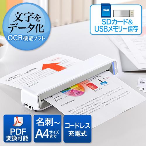 【クリックでお店のこの商品のページへ】ドキュメントスキャナ(モバイルタイプ・OCR機能・A4・名刺対応・自炊・USB・SDカード保存対応) 400-SCN015