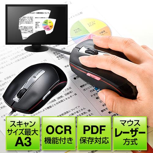 マウス型スキャナ(最大A3対応・OCR機能・PDF対応) 400-SCN019