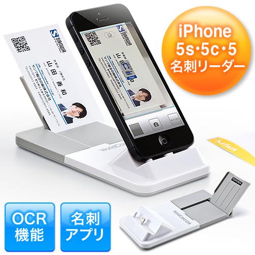 iPhone5s・5名刺リーダー(名刺スキャナー・自動認識・OCR機能 ...