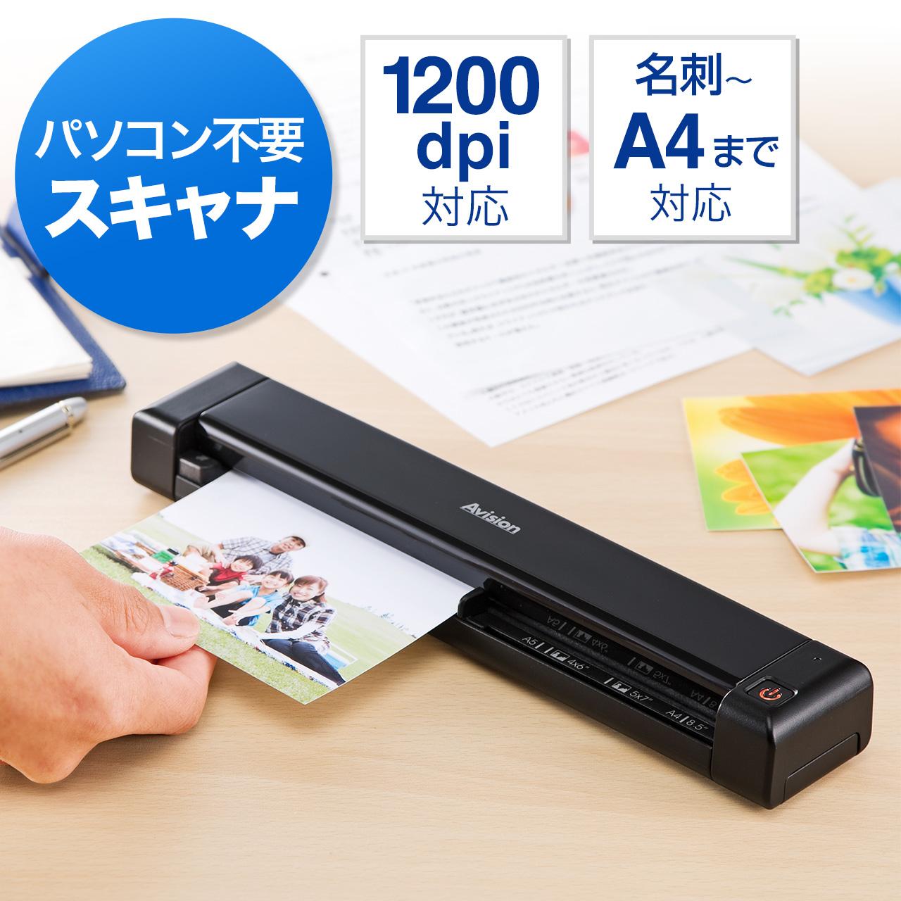モバイルスキャナ(写真スキャナ・A4・PDF・1200dpi対応) 400-SCN022 ...