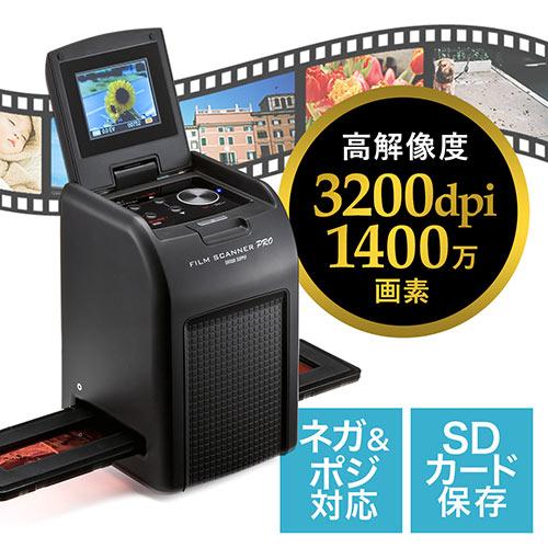 【クリックでお店のこの商品のページへ】フィルムスキャナー(ネガスキャナー・ネガ・デジタル化・高画質1400万画素・モニタ付) 400-SCN024