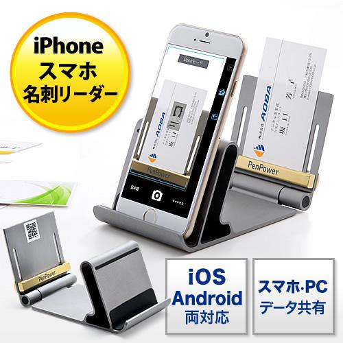 iPhone・スマートフォン名刺管理リーダー(OCR機能・iCloud/DropBox対応・PC管理ソフト付属・WorldCard Mobile PhoneKit)