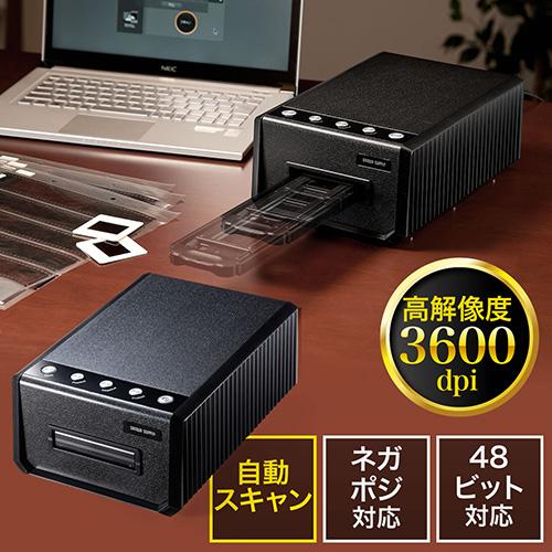 【週替わりセール】オートフィルムスキャナー(高画質・自動送り・ネガ・ポジ対応・3600dpi・CCDスキャン)