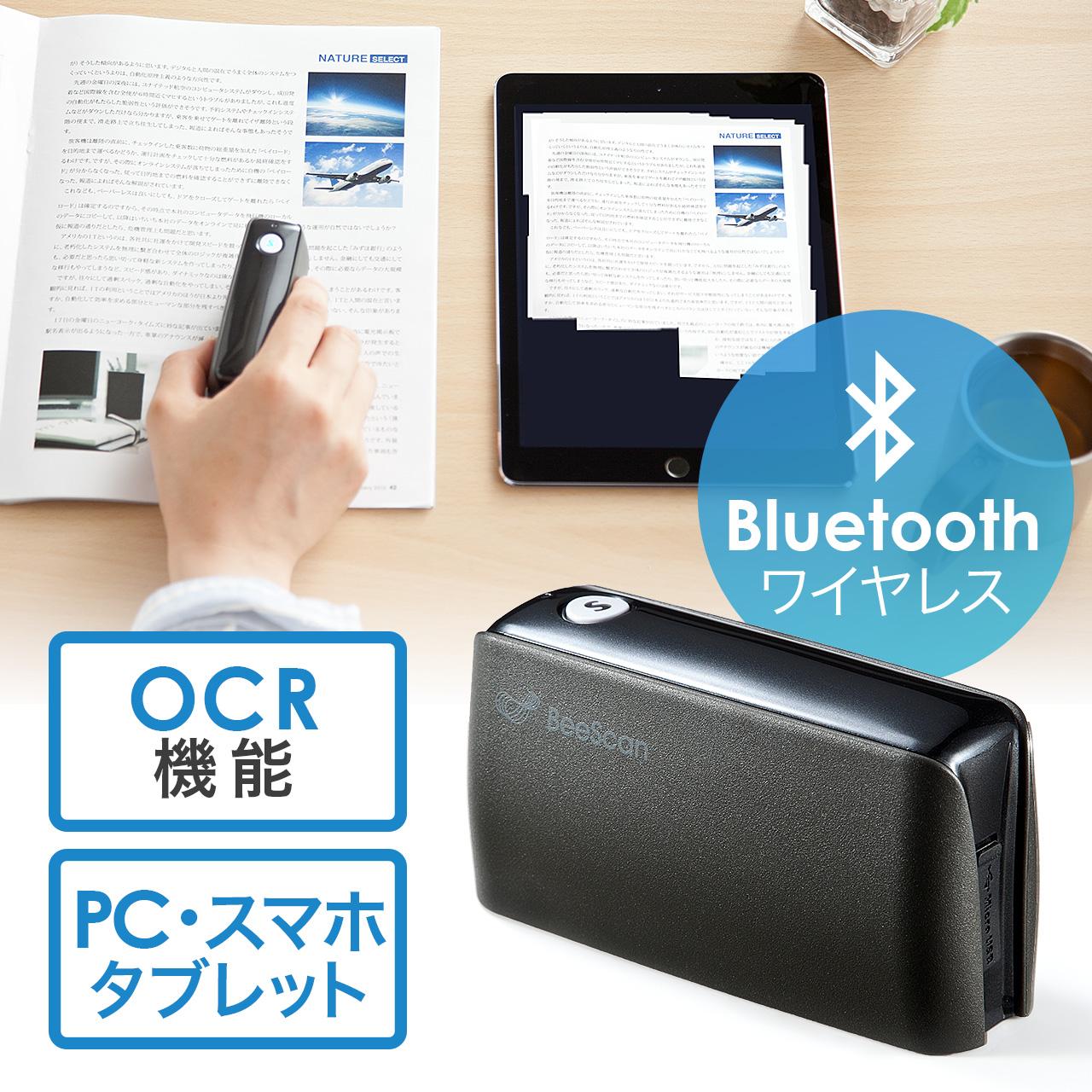 Bluetoothスキャナ(iPhone/Android/Windows/Mac PC対応・OCR機能・データ ...