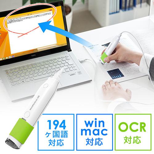 ペン型スキャナ(OCR・USB接続・193カ国語翻訳対応・スティック型)