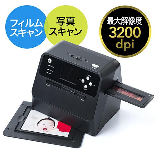 フィルム&写真スキャナー(高画質3200dpi・ネガフィルム/ポジフィルム対応・SD保存・バッテリー内蔵)