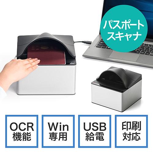 【オフィスアイテムセール】パスポートリーダー(パスポート・Windows専用・USB給電・データ化・印刷)