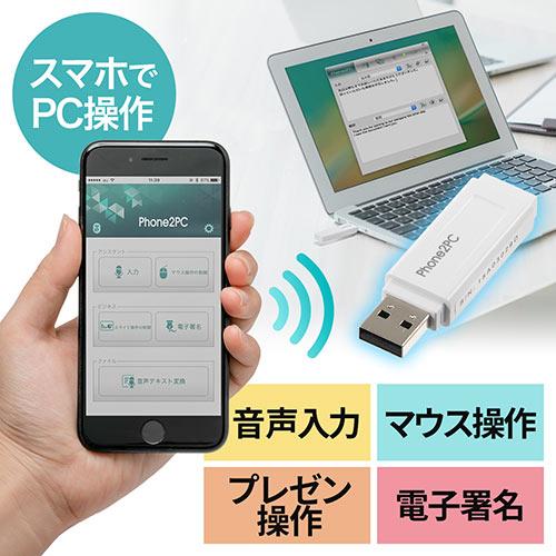 リモートコントロールソフト(Bluetooth・音声入力・翻訳・マウス操作・プレゼン操作・電子署名・ソフト・アプリケーション)