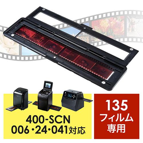400-SCN024・400-SCN041専用フィルムホルダー(135フィルム用)