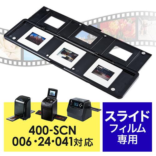 400-SCN024・400-SCN041専用フィルムホルダー(スライドフィルム用)