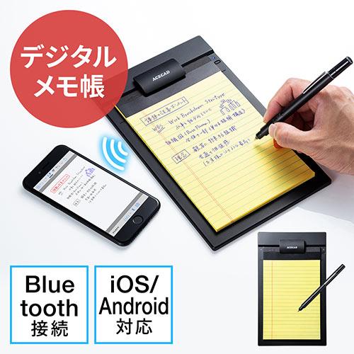 【店長つぶやきセール】デジタルメモ帳(メモ・デジタル保存・アプリ保存・Bluetooth接続)