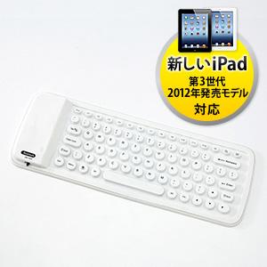 【クリックでお店のこの商品のページへ】iPad第4世代対応!iPhone5・iPad Bluetooth洗えるシリコンキーボード(ホワイト) 400-SKB018W