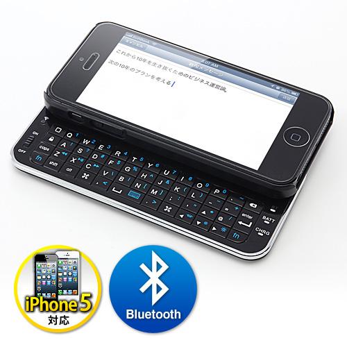 iPhone 5専用Bluetoothキーボード一体型ケース(バックライト搭載・ブラック) 400-SKB039BK
