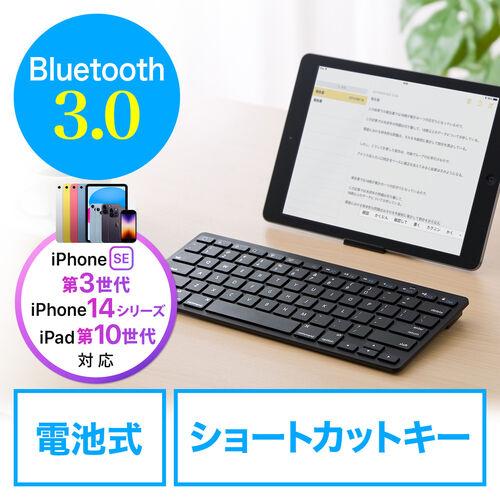 Bluetoothキーボード(電池式・パンタグラフ・小型・iPhone・iPad・アイソレーション)