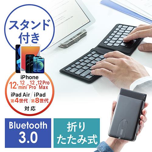【決算セール】折りたたみ式Bluetoothキーボード(iPhone iPad対応・小型・薄型・USB充電式・電源開閉連動・スマホ/タブレットスタンド兼保護ケース付)