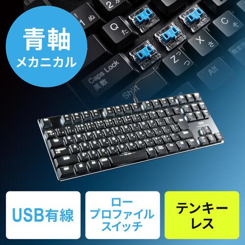 ロープロファイルキーボード(青軸・メカニカル・Nキーロールオーバー・テンキーレス・バックライト搭載)