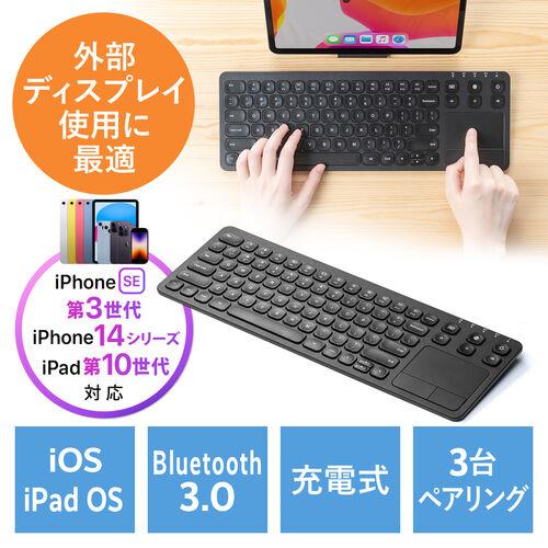 Bluetoothキーボード(タッチパッド・コンパクト・充電式・iPhone・iPad・アイソレーション・パンタグラフ・マルチペアリング・英字配列)