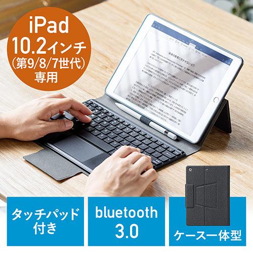 10.2インチiPad Bluetoothキーボード(スタンド付き・ペンホルダー・タッチパッド付き・充電式)