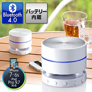 サンワダイレクトBluetoothスピーカー(ワイヤレススピーカー・iPhone・スマートフォン・iPad対応・Bluetooth4.0・ホワイト)