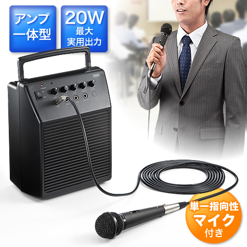 マイク付きスピーカー(アンプ内蔵・20W出力・拡声器)