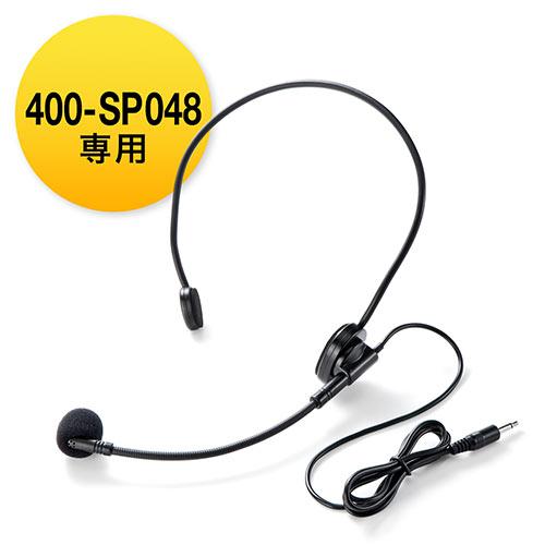 400-SP048専用ヘッドセットマイク