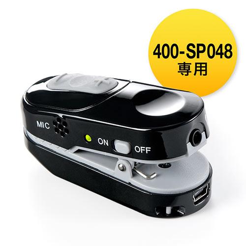 400-SP048専用ワイヤレス送信器