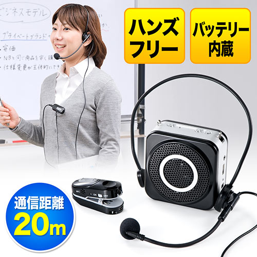 【オフィスアイテムセール】手ぶら拡声器(ハンズフリー拡声器・小型・10W・最大20m)