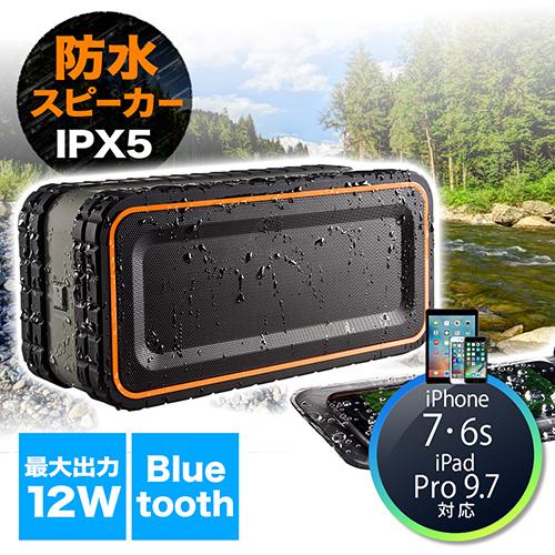 【クリックで詳細表示】Bluetoothスピーカー(防水・高出力12W・Bluetooth4.0・iPhone7/6Plus対応) 400-SP054