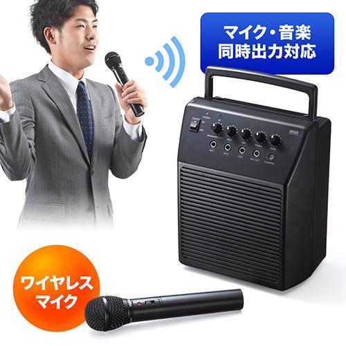 ワイヤレスマイク・スピーカーセット(ポータブルワイヤレスアンプ・会議/イベント対応・マイク入力2系統・18W)