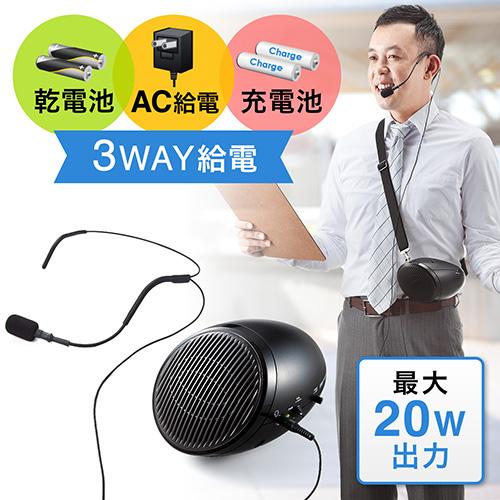ポータブル拡声器スピーカー(ハンズフリー・AC電源&電池対応・肩掛けベルト付・最大20W)