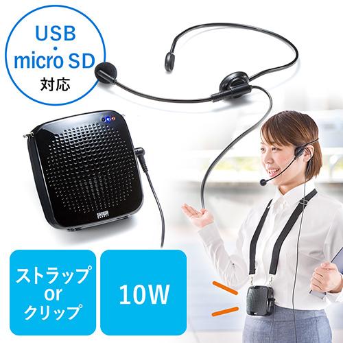 【選挙スピーカー】ポータブル拡声器(ハンズフリー・音楽同時再生可能・マイク付・USB/microSD対応・最大10W)