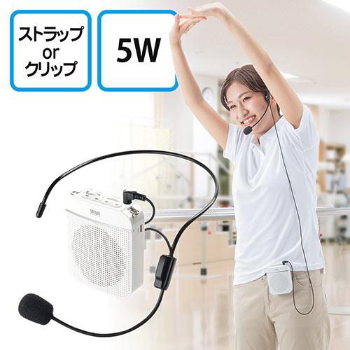 【大処分セール】ポータブル拡声器(ミニサイズ・小型・コンパクト・microSD音楽再生対応・5W・ホワイト)