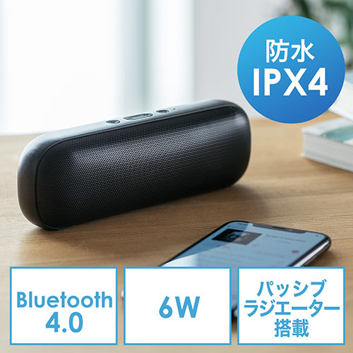 Bluetoothスピーカー(防水・IPX4・高音質・Bluetooth4.0・6W)