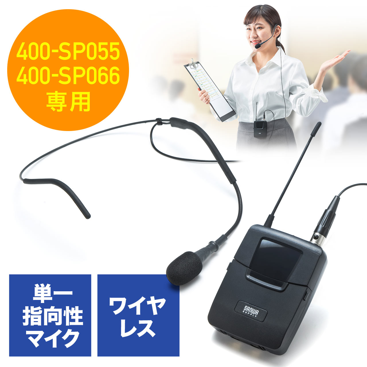 ワイヤレスマイク(ヘッドセット・400-SP055/400-SP066拡声機用・ハンズフリー・ツーピース型) サンワダイレクト サンワサプライ 400-SP075