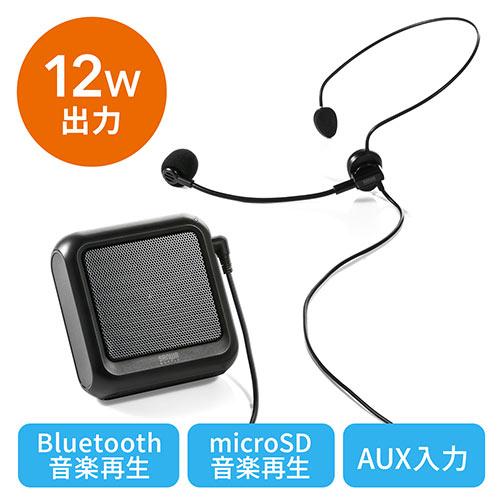 ポータブル拡声器(ハンズフリー拡声器・スマホ/Bluetooth対応・12W・ポータブル)