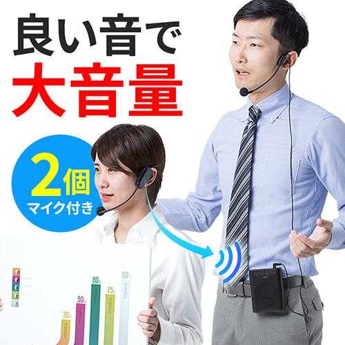 ポータブルワイヤレス拡声器(2人同時使用対応・音楽同時再生・マイク付・USB/microSD対応・ハンズフリー・ 最大10W)
